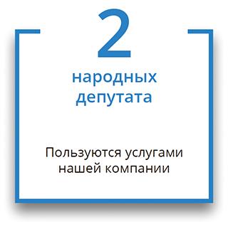 2-deputata