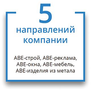5-napravlenij