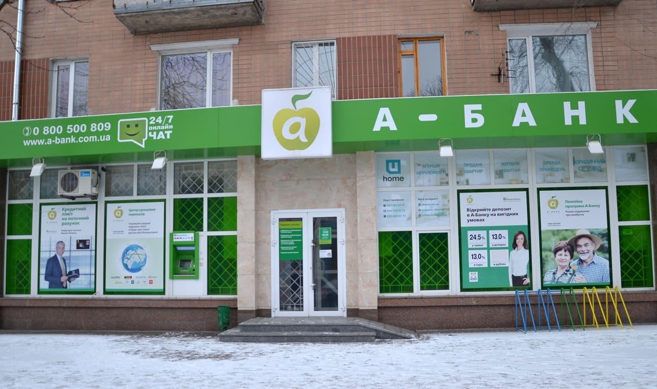 Дизайн-проект и отделка фасада отделения «А- БАНК» в г. Черкассы