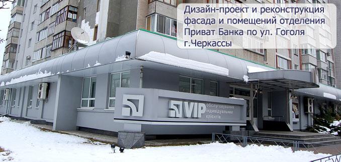 3baner-privatbank