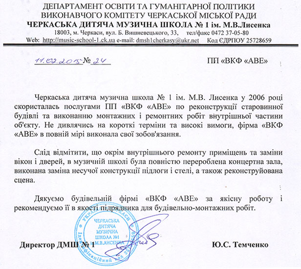 Отзыв дирекции Черкасской музыкальной школы №1