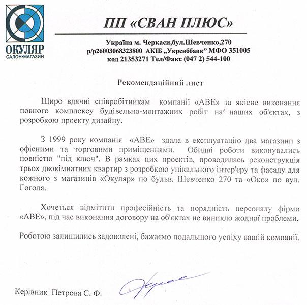 """""""Отзыв компании Сван-плюс"""""""