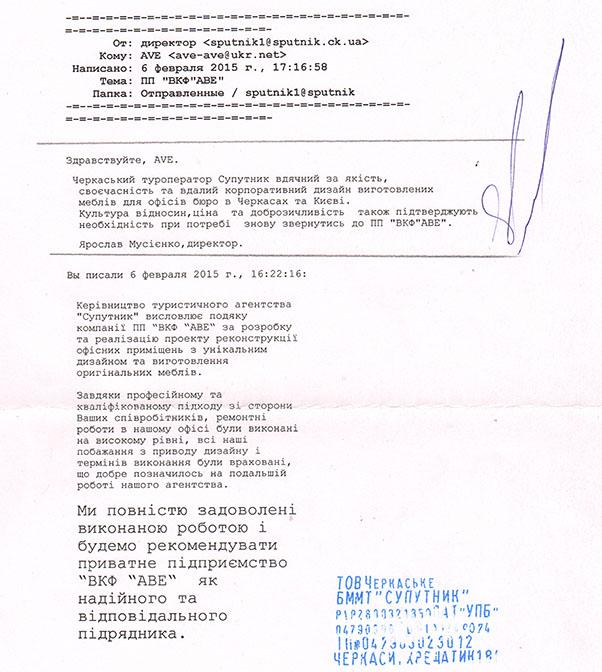 Отзыв агенства Супутник