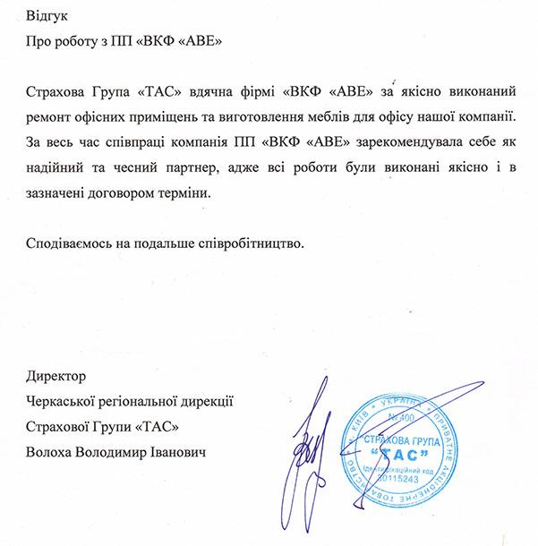 """Отзыв страховой группы """"ТАС"""""""