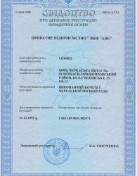 свидетельство о регистрации частного предприятия по ремонту и строительству коммерческих и жилых помещений в Черкассах