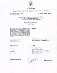 лицензия на строительные и ремонтные работы в Черкассах компанией Авебуд